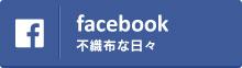 facebook 不織布な日々