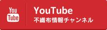 youtube 不織布情報チャンネル
