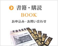 書籍・購読 お申込み・お問い合わせ
