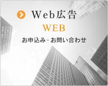 Web広告 お申込み・お問い合わせ
