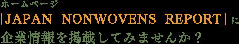 ホームページ「JAPAN NONWOVENS REPORT」に企業情報を掲載してみませんか?