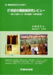 21世紀の機能紙研究レビュー