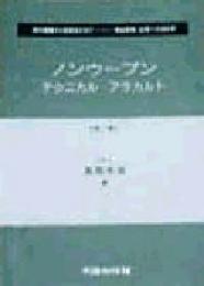 ノンウーブン・テクニカル・アラカルト(第1集)