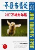 2017年鑑仮表紙