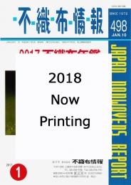 2018 不織布年鑑