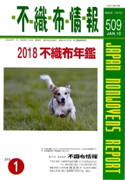 2018不織布年鑑