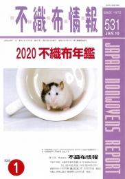 2020不織布年鑑